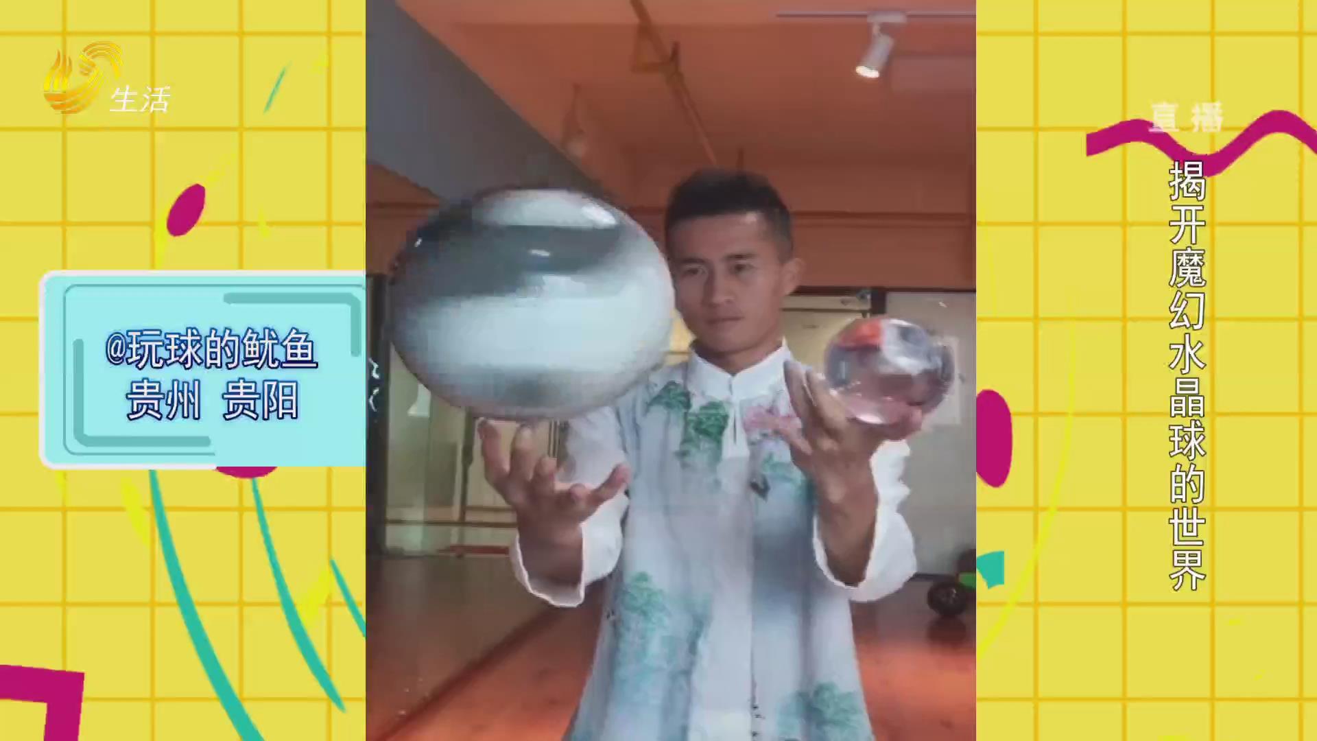 揭开魔幻水晶球的世界