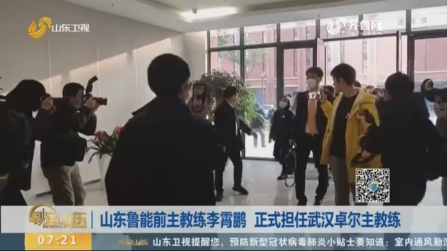 山东鲁能前主教练李霄鹏 正式担任武汉卓尔主教练