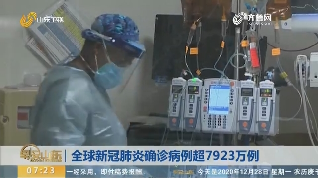 全球新冠肺炎确诊病例超7923万例