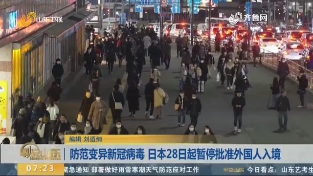 防范变异新冠病毒 日本28日起暂停批准外国人入境