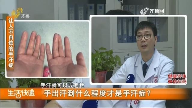 手出汗到什么程度才是手汗症?
