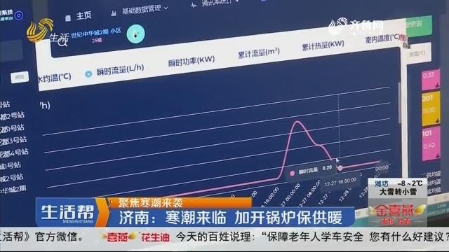 【聚焦寒潮来袭】济南:寒潮来临 加开锅炉保供暖