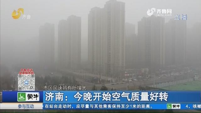 济南:今晚开始空气质量好转