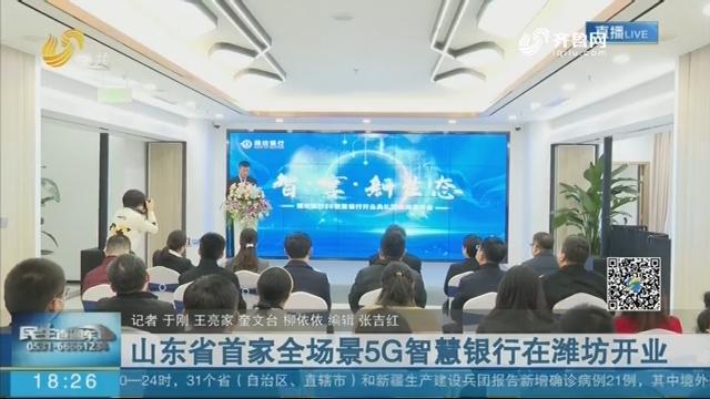 山东省首家全场景5G智慧银行在潍坊开业