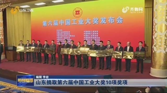 山东摘取第六届中国工业大奖10项奖项