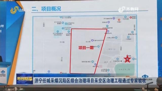济宁任城采煤沉陷区综合治理项目采空区治理工程通过专家验收