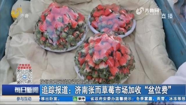 """追踪报道:济南张而草莓市场加收""""盆位费"""""""