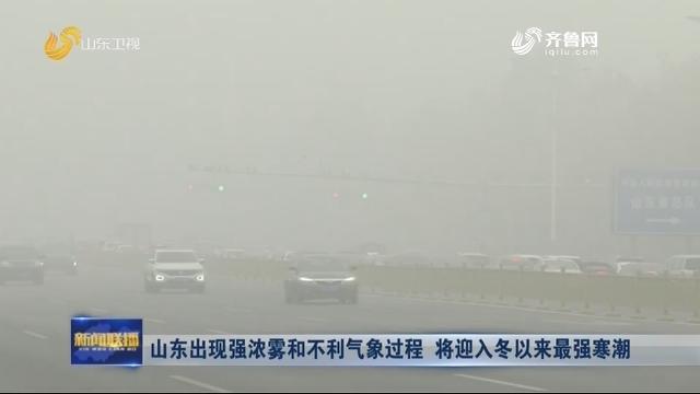 山东出现强浓雾和不利气象过程 将迎入冬以来最强寒潮