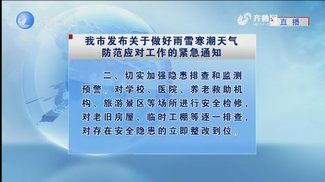 济南市发布关于做好雨雪寒潮天气防范应对工作的紧急通知