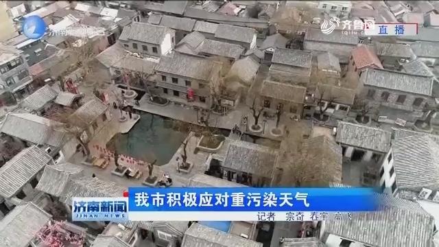济南市积极应对重污染天气
