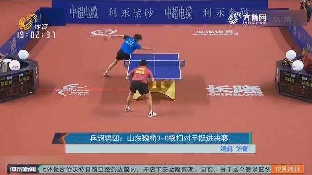 乒超男团:山东魏桥3-0横扫对手挺进决赛