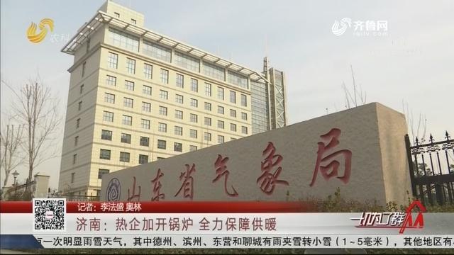 济南:热企加开锅炉 全力保障供暖