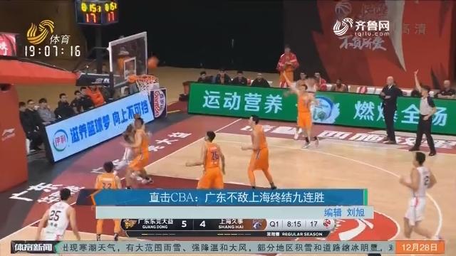 直击CBA:广东不敌上海终结九连胜