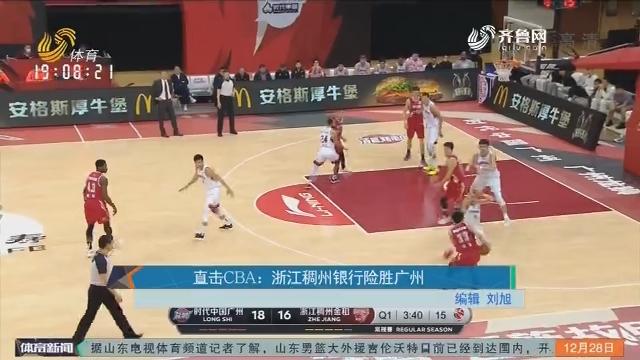 直击CBA:浙江稠州银行险胜广州