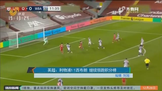 英超:利物浦1:1西布朗 继续领跑积分榜