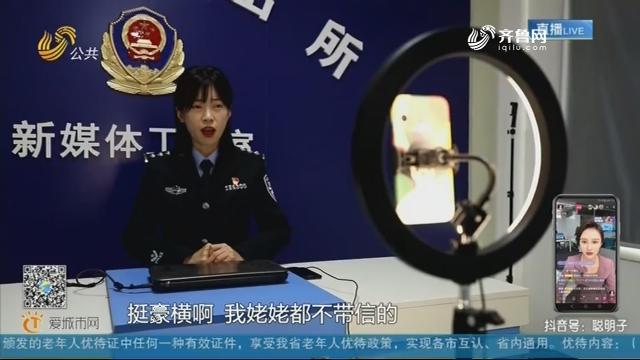 【省内热搜】菏泽定陶:民警变身抖音达人 警务亲民更贴心