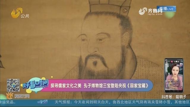 【融媒朋友圈】探寻儒家文化之美 孔子博物馆三宝登陆央视《国家宝藏》