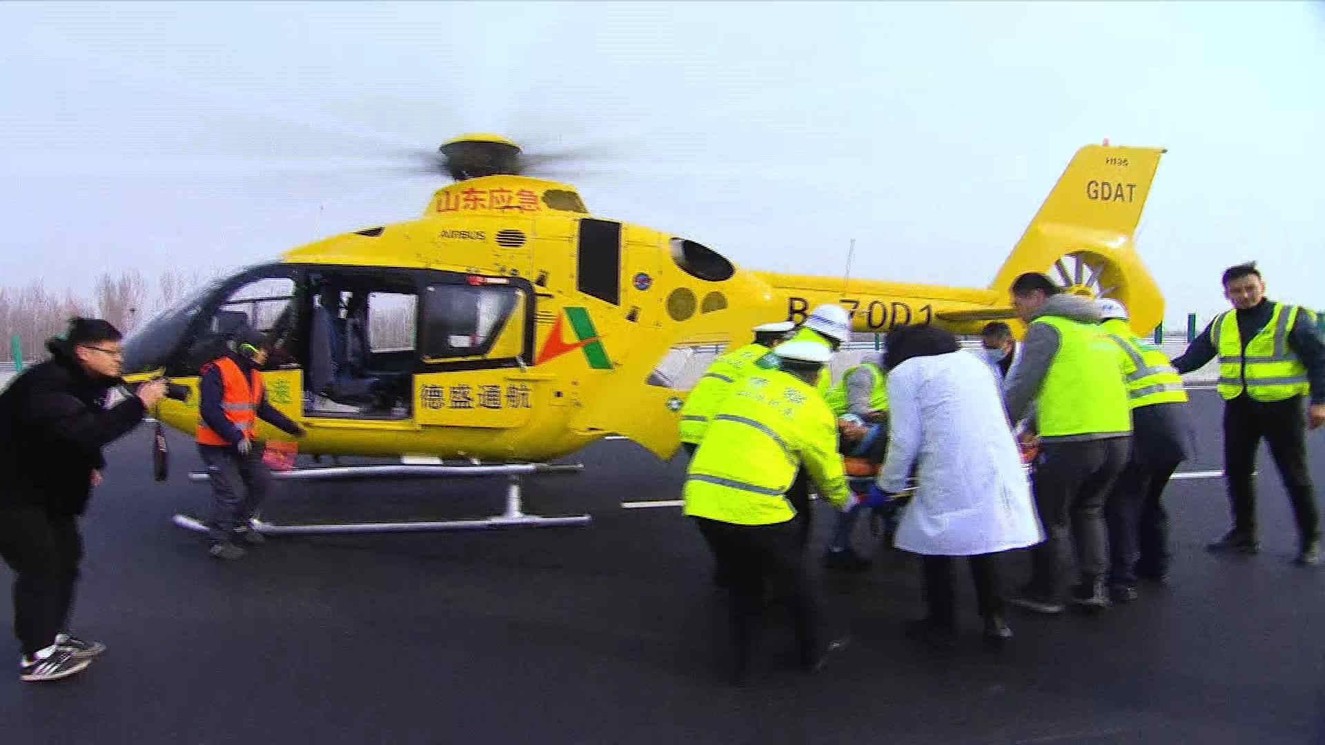 《应急在线》20201227:山东:航空快速救援 助力综合应急