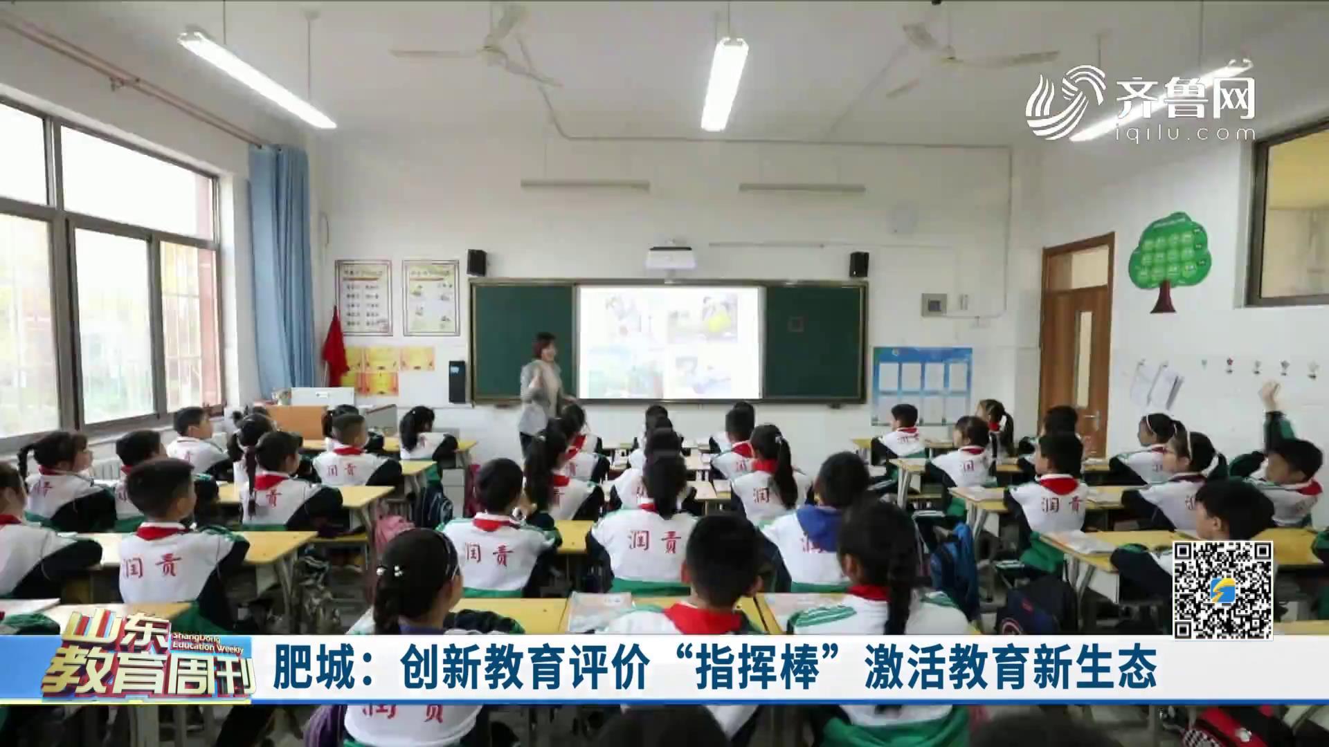 """肥城:创新教育评价""""指挥棒""""激活教育新生态《山东教育周刊》20201227播出"""