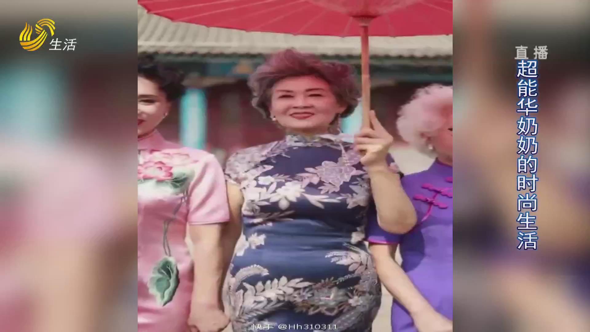 超能华奶奶的时尚生活