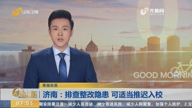 【寒潮来袭】 济南:排查整改隐患 可适当推迟入校