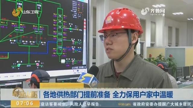 【寒潮来袭】各地供热部门提前准备 全力保用户家中温暖