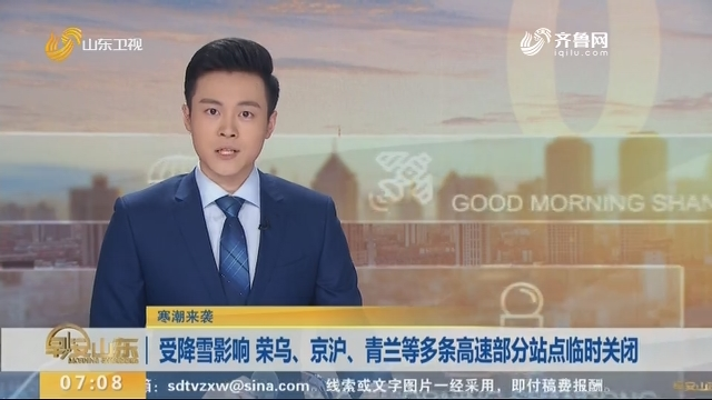 受降雪影响 荣乌、京沪、青兰等多条高速部分站点临时关闭