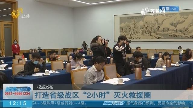 """【权威发布】打造省级战区""""2小时""""灭火救援圈"""