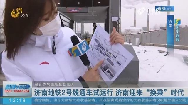 """【闪电连线】济南地铁2号线通车试运行 济南迎来""""换乘""""时代"""