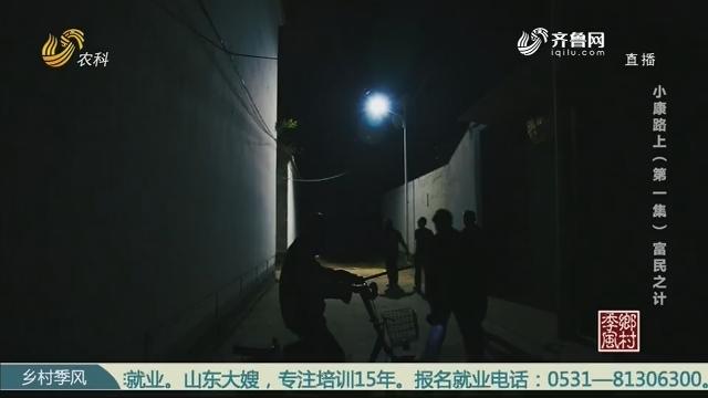 小康路上(第一集)富民之计
