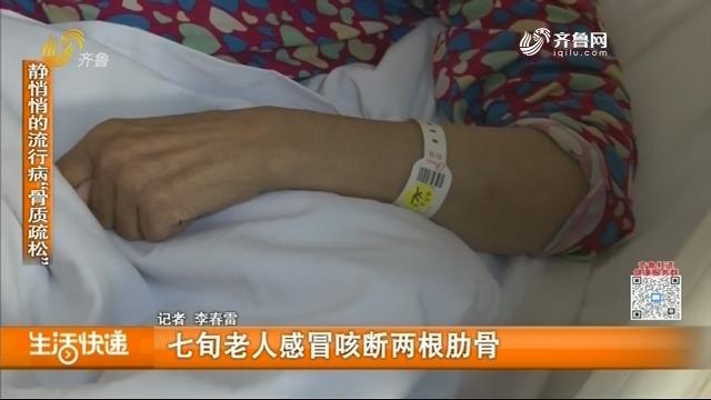 七旬老人感冒咳断两根肋骨