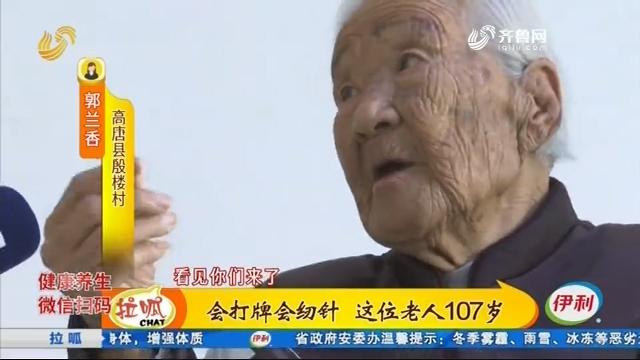 不服老!107岁老人推80岁儿媳遛弯