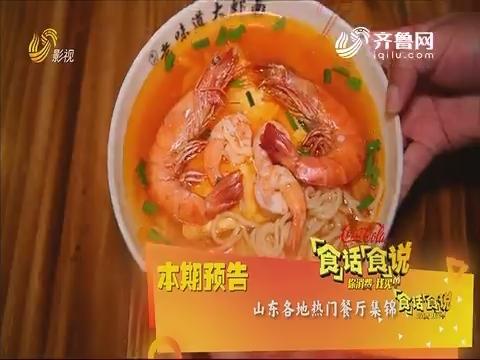 20201229《你消费我买单之食话食说》:山东各地热门餐厅集锦