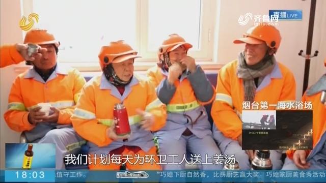 【雪冷心暖】东营:冬日里的温暖 1500多名环卫工收到暖心姜汤