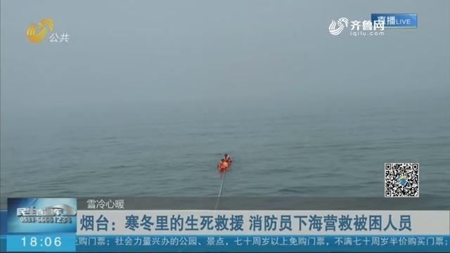 【雪冷心暖】烟台:寒冬里的生死救援 消防员下海营救被困人员