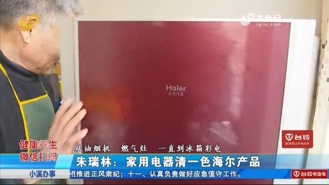 朱瑞林:家用电器清一色海尔产品