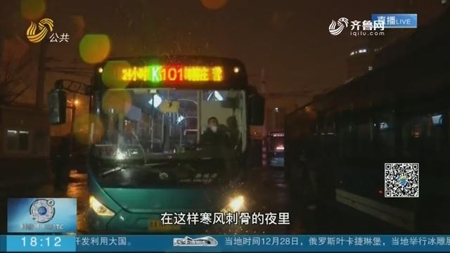 """Vlog丨准备好了!与K101公交车一起送""""风雪夜归人"""""""