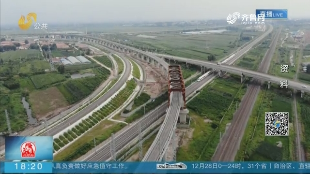 济枣高铁获批复 山东最美旅游高铁即将开工