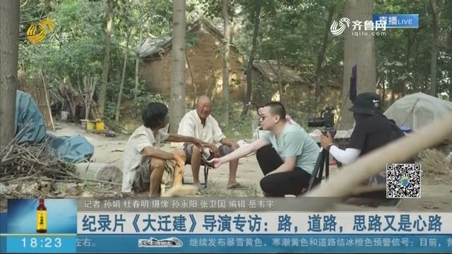 纪录片《大迁建》导演专访:路,道路,思路又是心路