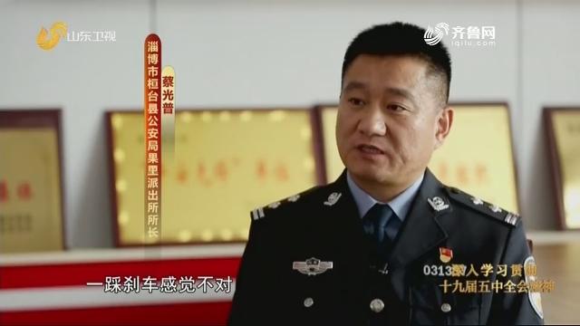 20201229《齐鲁先锋》:蔡光普——你平安 我心安(下)