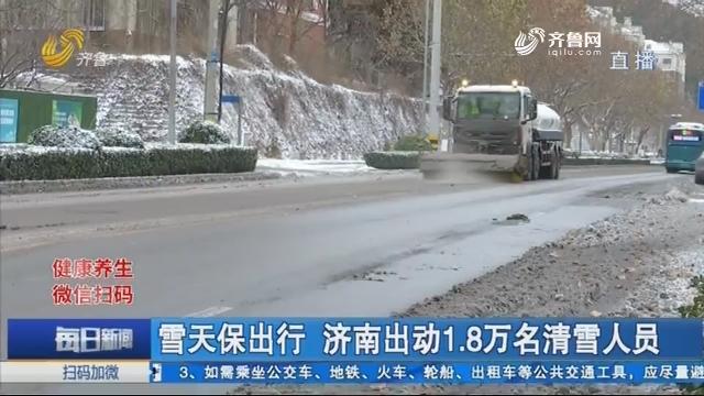 雪天保出行 济南出动1.8万名清雪人员