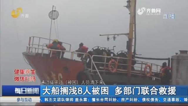 大船搁浅8人被困 多部门联合救援