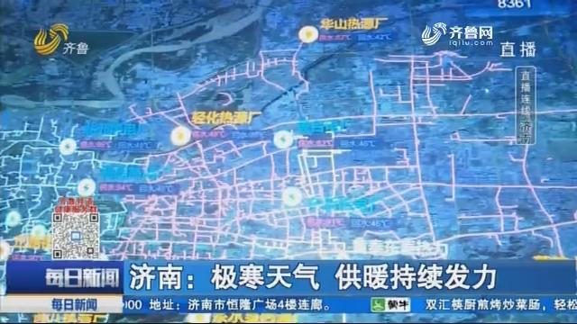 【直播连线】济南:极寒天气 供暖持续发力