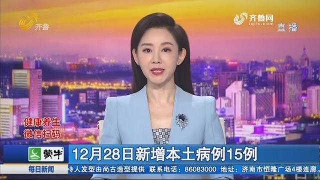 12月28日新增本土病例15例