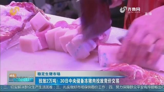 【稳定生猪市场】投放2万吨!30日中央储备冻猪肉投放竞价交易