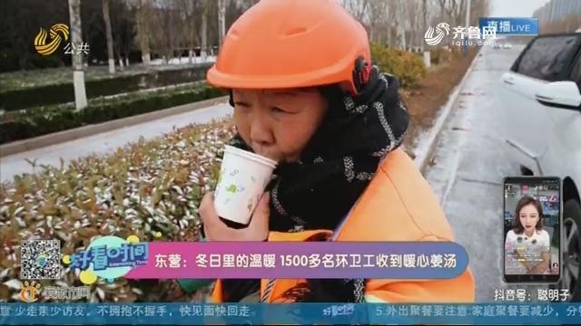东营:冬日里的温暖 1500多名环卫工收到暖心姜汤