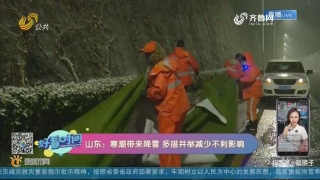 山东:寒潮带来降雪 多措并举减少不利影响