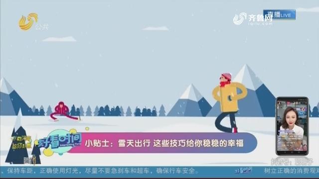 小贴士:雪天出行 这些技巧给你稳稳的幸福