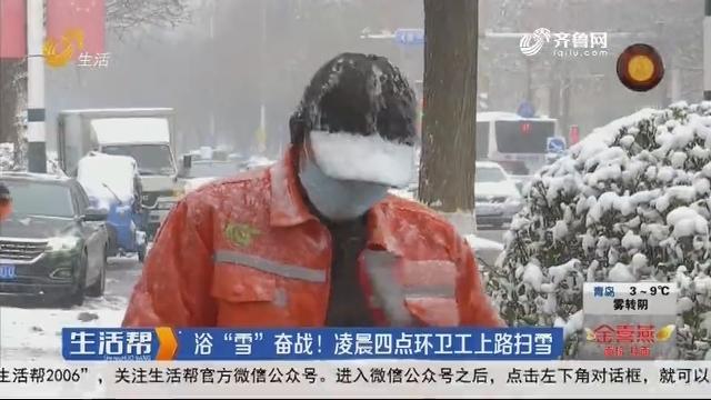 """浴""""雪""""奋战!凌晨四点环卫工上路扫雪"""