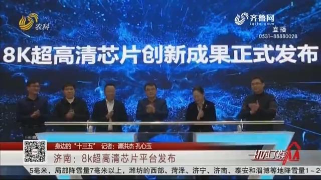 """【身边的""""十三五""""】济南:8k超高清芯片平台发布"""
